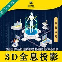 【3D全息投影】视频内容定制幻影成像全息舞台美术定制