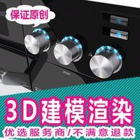 3D建模渲染/3D效果图制作/三维建模/3d建模/ 产品 渲染