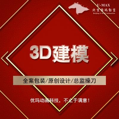 【3D建模】角色模型MAYA建模人物角色模型次世代模型三转二