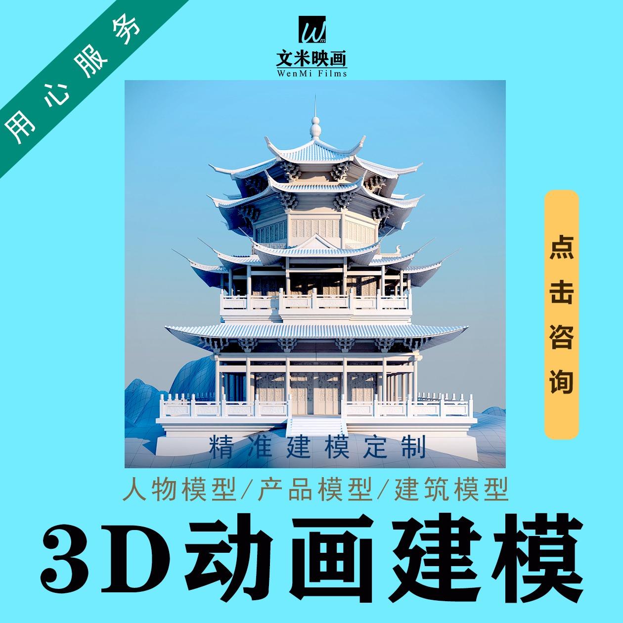 3Ds 建模三维建模人物产品建筑家具等三维动画制作