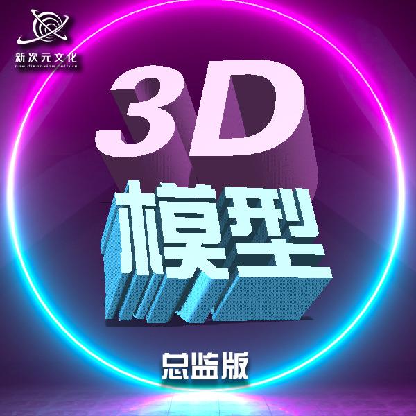 3D建模卡通设计VRAR动画IP公仔玩偶品牌三维游戏形象设计