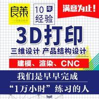 3D打印产品设计产品外观设计模型制作三维设计CNC雕塑设计