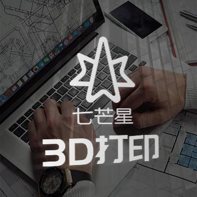 【3D打印服务】手板打样/3D打印模型/3D结构打印/耗材