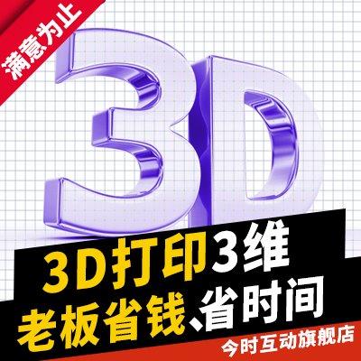 3D打印产品设计建模设计产品外观设计雕塑建模打印结构设计