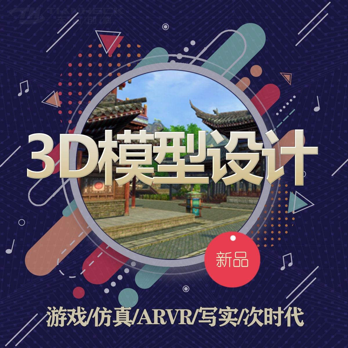 U3D/UE4虚拟仿真工业模型次时代建筑场景游戏手绘