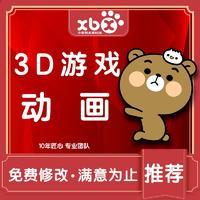 3D游戏 动画 /3D 动画 制作/游戏渲染 动画 /游戏视频/视频制作