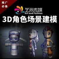 高精度还原3D人物建模、三维动画、形象建模