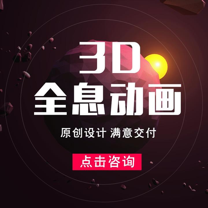 【全息动画】投影360度动画金字塔裸眼3d视频发布会商业宣传