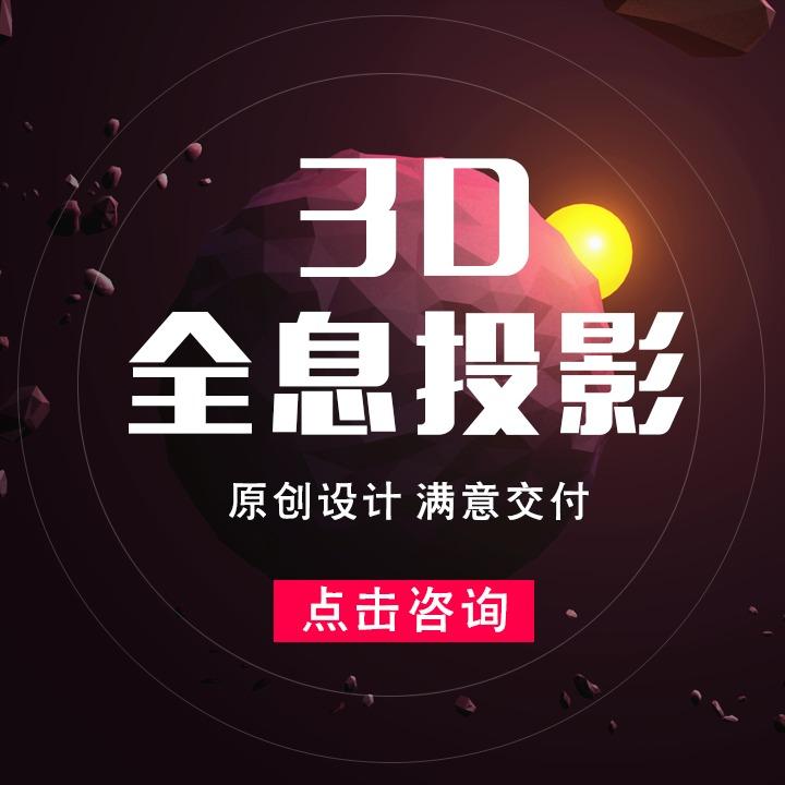【全息动画】全息投影360全景效果图VR视频裸眼3d金字塔