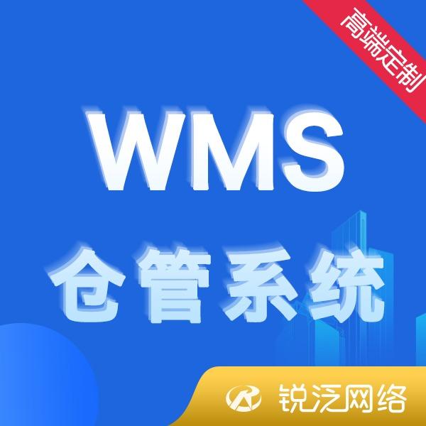 WMS仓管系统|扫码入口|仓管小程序|打印二维码|朔源