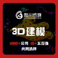 【3D动画建模】3D效果图/3D动画建模/3D特效/3D人物