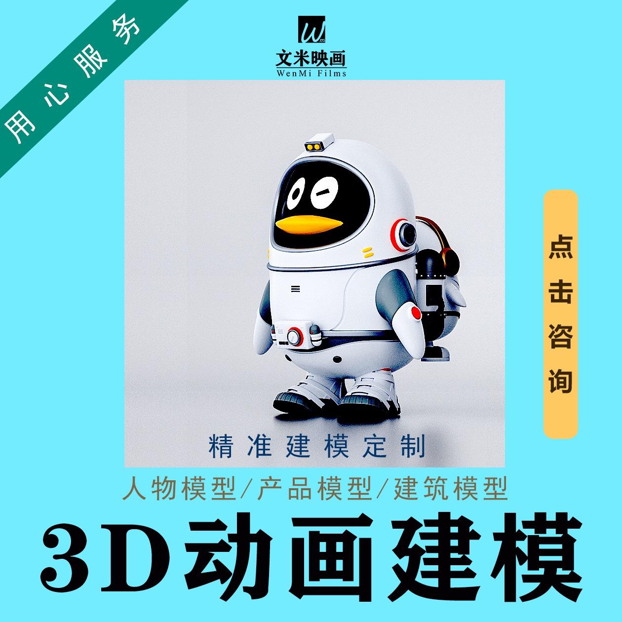 【Maya】三维3D建模人物模型建筑模型产品模型