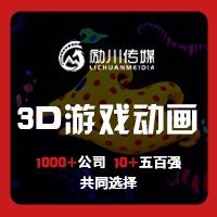 【3D游戏动画】3D游戏人物建模/游戏3D场景/3D场景渲染
