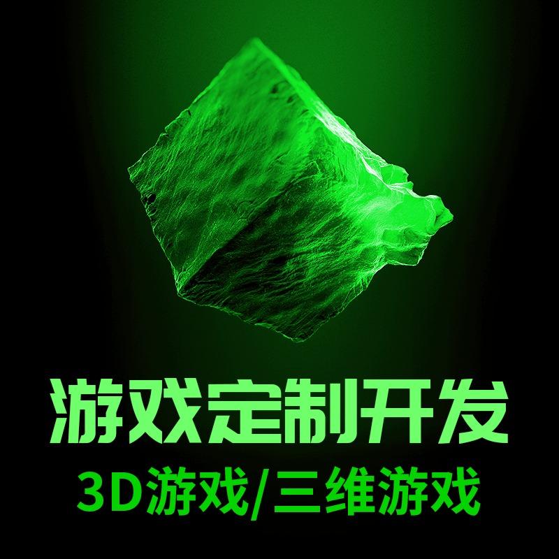 3D三维游戏开发/手机游戏开发/H5游戏开发/ARVR游戏