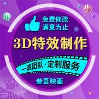 【3D特效制作】3D动画◆动画 后期 制作◆特效包装◆3D设计