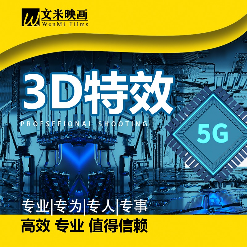 【3D特效】三维动画产品动画三维建模