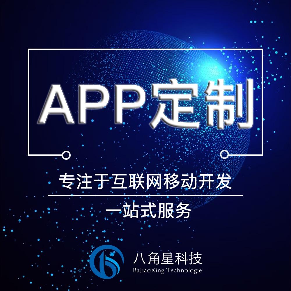 APP开发定制设计|10年开发经验|高端大型电商app定制