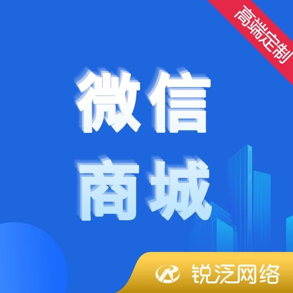 微信商城|小程序定制开发小程序商城|微信公众号