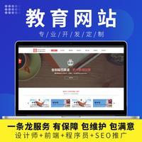 视频教育小程序公众号制作源码制作快速建站企业形象设计教育网站