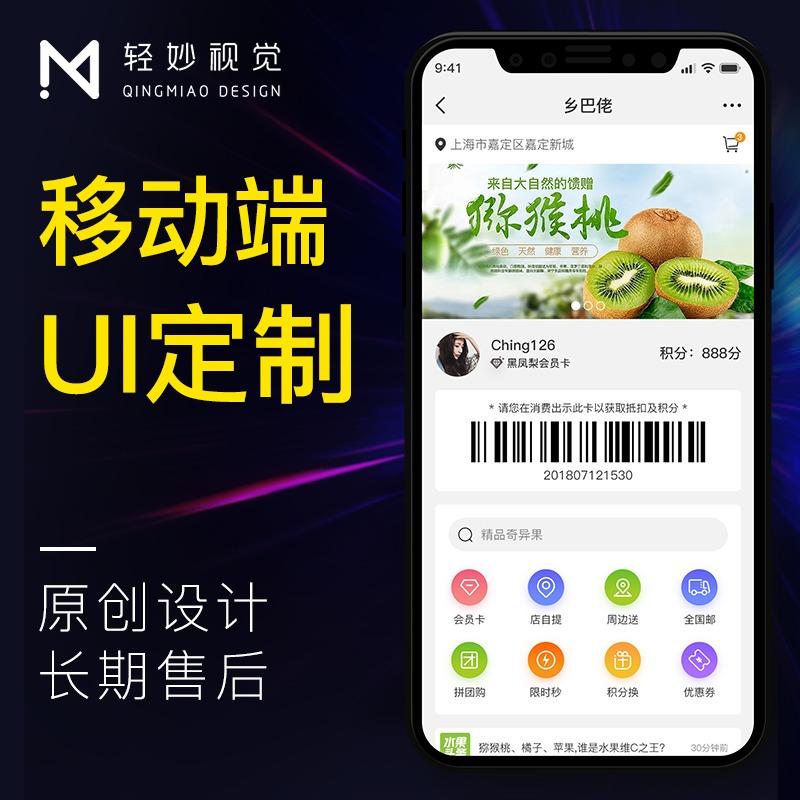 微信H5小程序公众号开发app页面UI 界面  设计 手机移动端美工