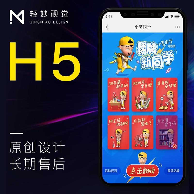 H5响应式html前端js开发静态切图app页面UI界面设计