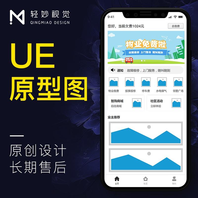 高保真产品原型草图交互app页面UI界面H5设计sketch