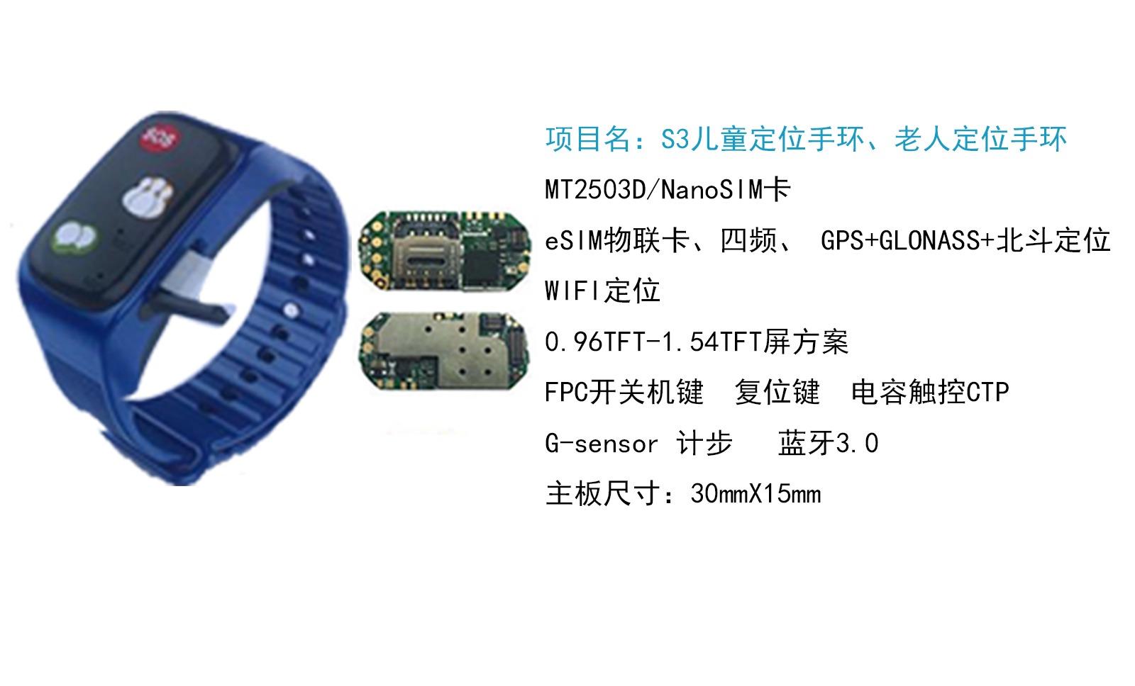 2503插卡定位手环(2503+GPS天线)