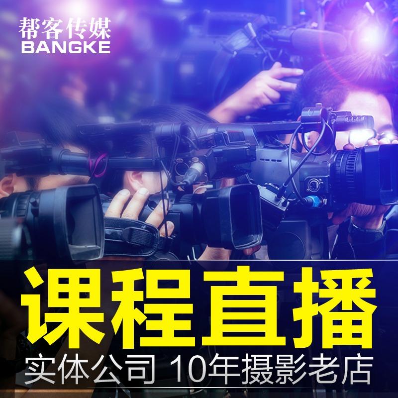 课程讲座网课直播录制视频拍摄摄像跟拍专业服务南京教育培训专家