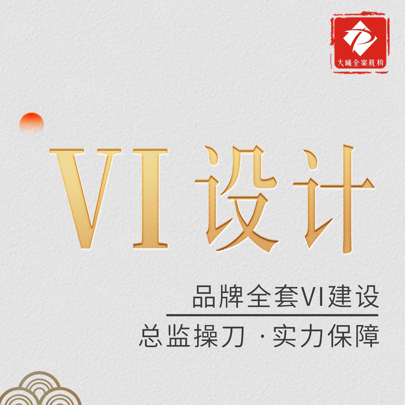 餐饮教育品牌产品LOGOlogo VI 视觉系统 VI S导视 设计