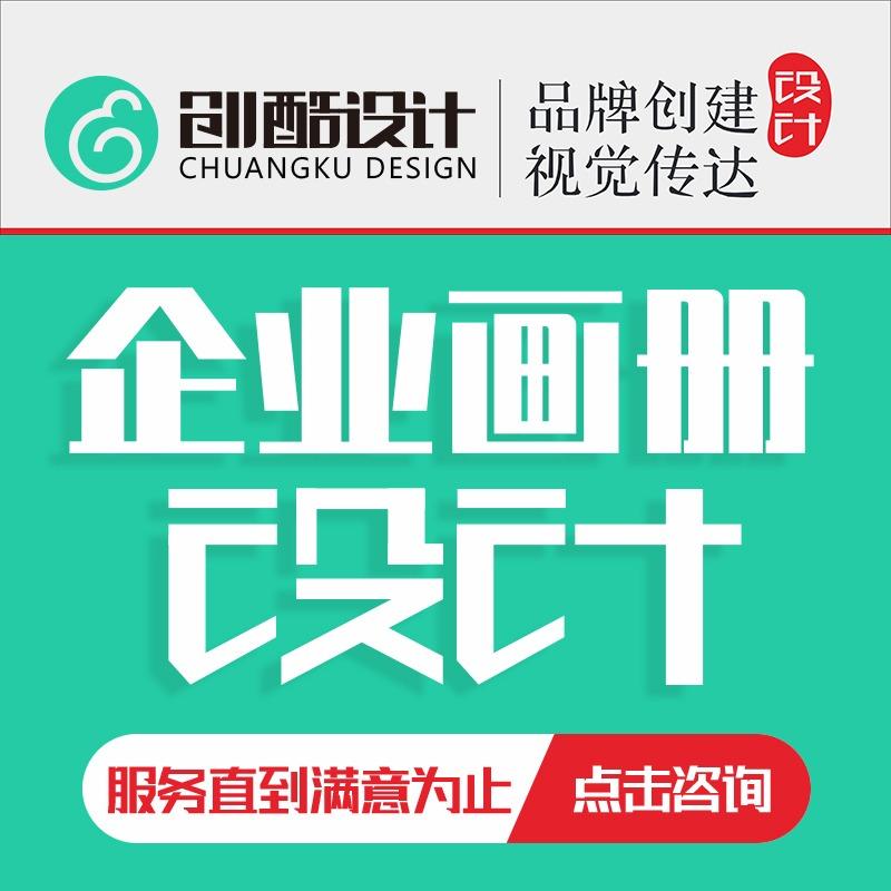 产品画册设计/旅游设计/餐饮/商业公司/金融企业招商画册设计