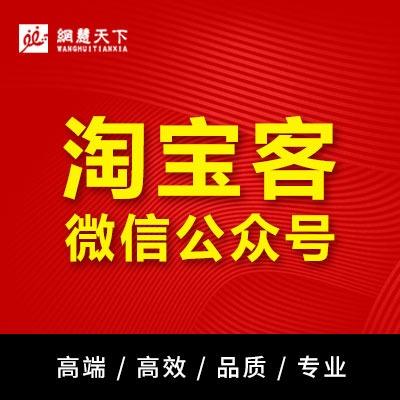 微信开发|微信公众号小程序智能名片 云课堂 淘宝客京东拼多多