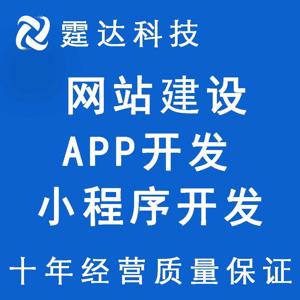 网站开发定制 移动端网站设计 企业建站 网站建设-网站订制