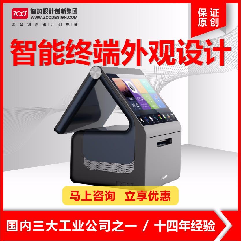 【智能终端】工业产品外观结构设计3D建模效果图控制面板考勤机