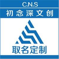 公司取名/品牌起名【北上广深+重点商标类目】命名取名