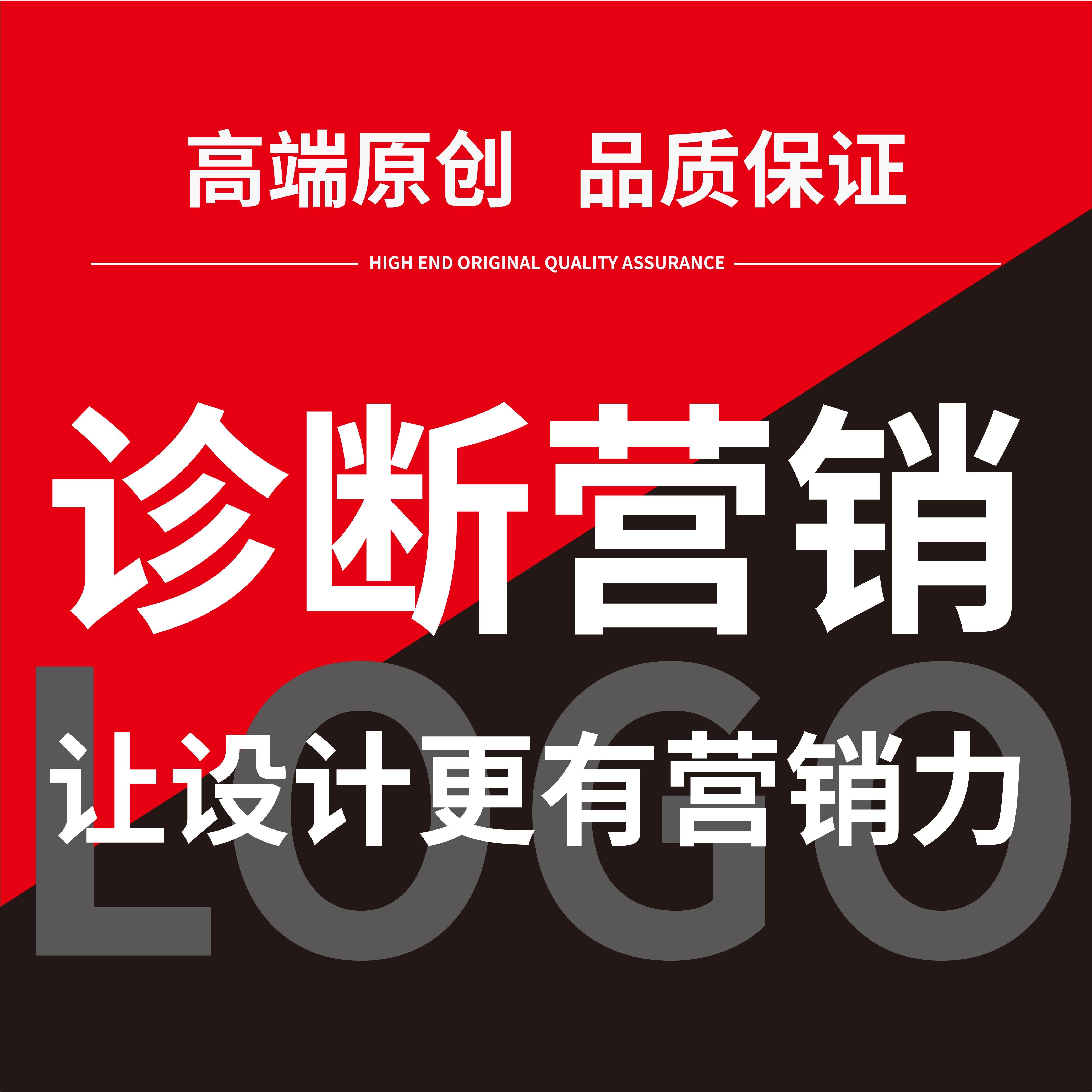LOGO研究策划升级品牌升级logo升级标志升级产品营销