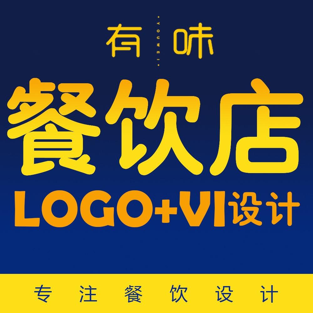 餐饮logoVI设计火锅烘焙饮品快餐外卖小吃西餐甜品水果店