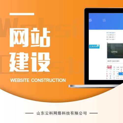 生活服务手机网站婚恋企业网站网页定制设计开发制作建设前端后台