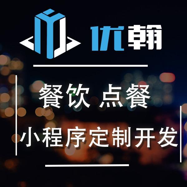 餐饮微信 小程序 商城公众号微商城 开发 定制门店外卖点餐团购 小程序