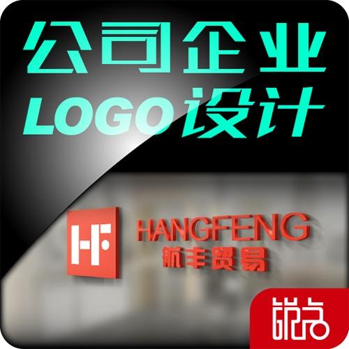 品牌公司logo设计企业LOGO品牌logo商标标志VI设计