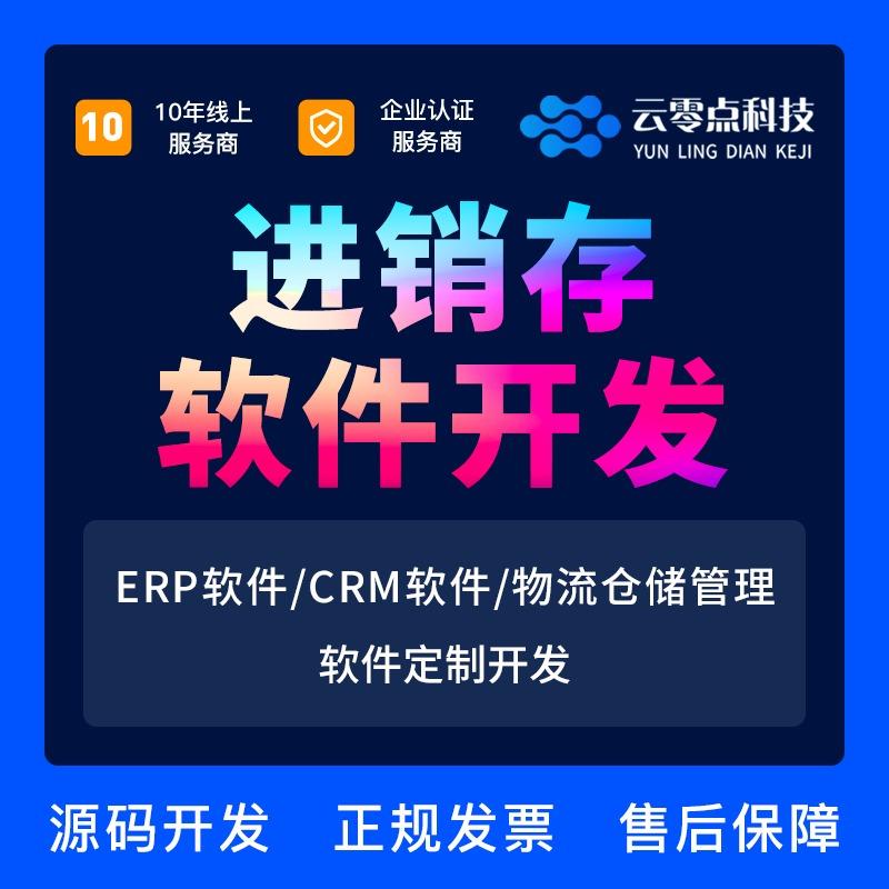 进销存软件开发-ERP软件/CRM软件/物流仓储管理软件