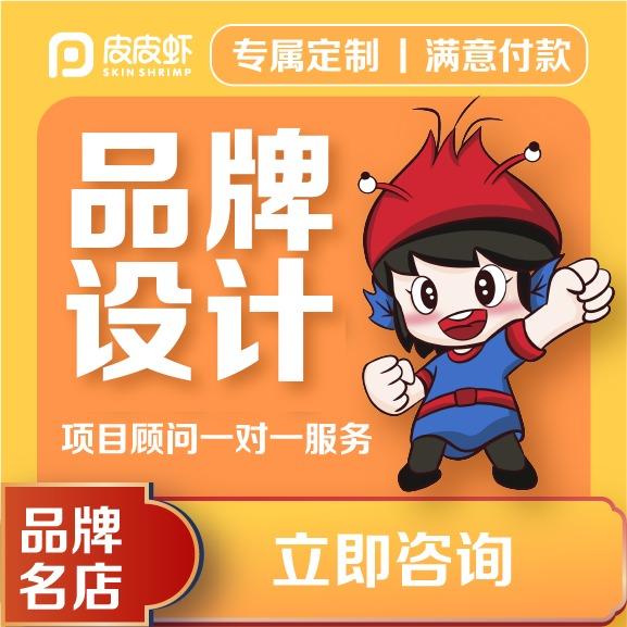 品牌logo海报画册VI卡通UI界面PPT吉祥物H5包装设计