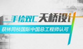 林同棪国际中国 以桥会友