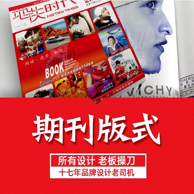 唯创广告 I 杂志报纸排版版式设计期刊书籍装帧版式设计创意版