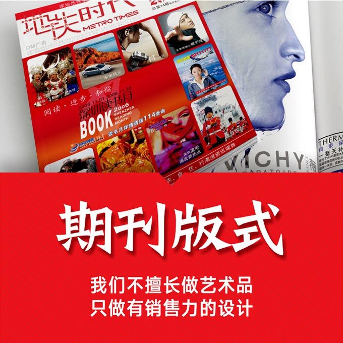 杂志报纸排版版式设计期刊书籍装帧版式设计创意版式工业医疗文化