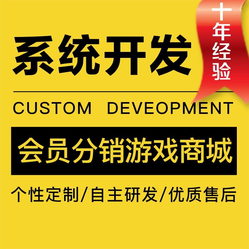 【系统定制 开发 】会员分销游戏商城返利客户 管理 网络营销办公
