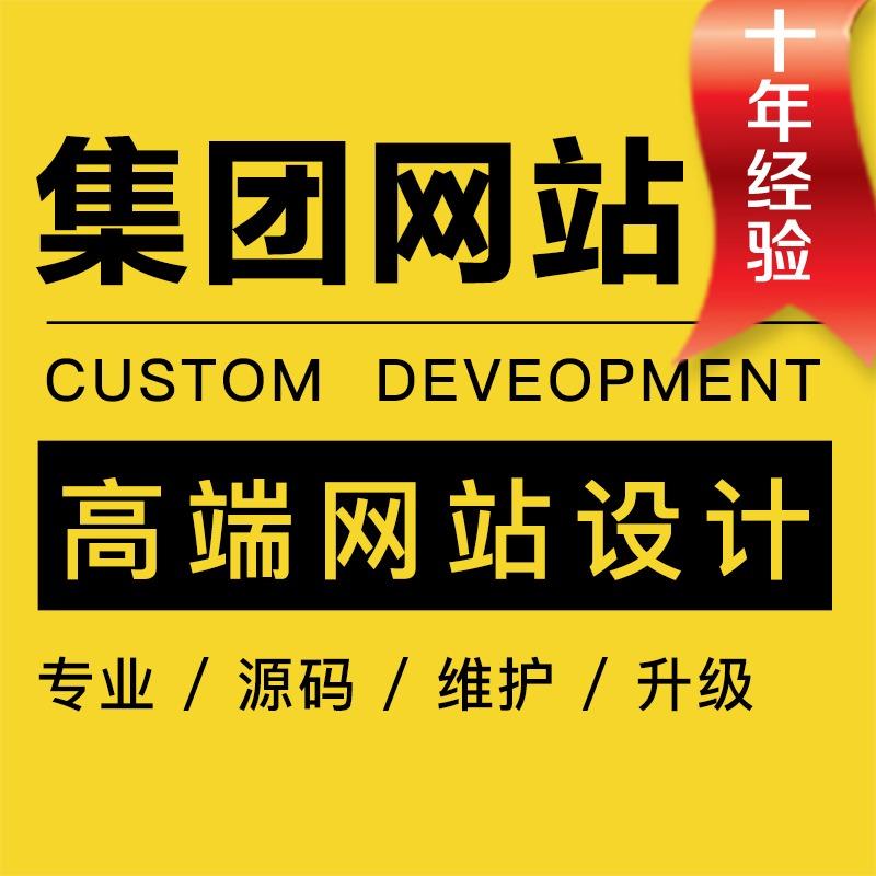 高端集团 网站 建设 网站 制作设计