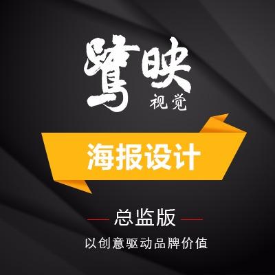 【海报设计】鹭映总监各类宣传品海报易拉宝DM单广告图展架设计