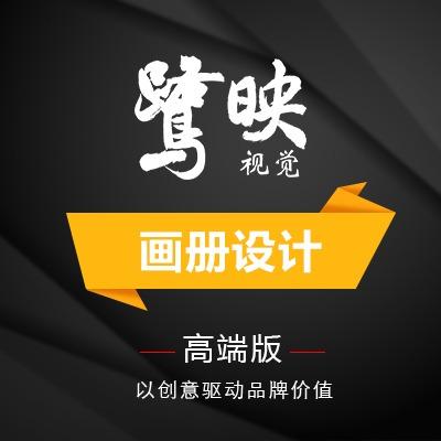 鹭映视觉 公司企业产品宣传单画册宣传册宣传品设计印刷制作