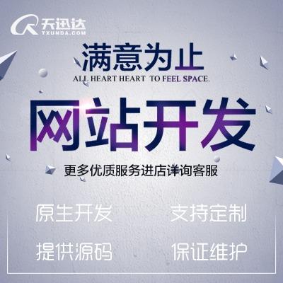 政府宣传网站建设政务服务网站开发响应式网站设计ui设计