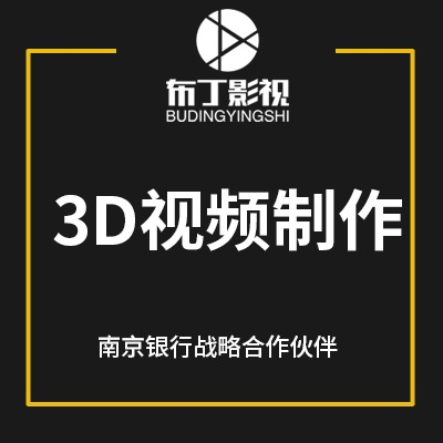 3D视频制作搭景 3D建筑场景漫游  房地产医疗3D宣传片
